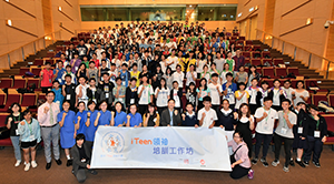 iTeen Leadership Programme for Senior Secondary School Students